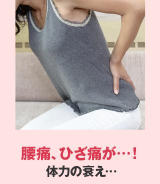 腰痛、ひざ痛が…!体力の衰え…