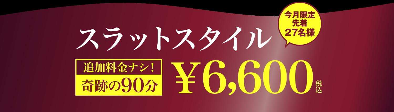 スラットスタイル ¥6,000円(税別)